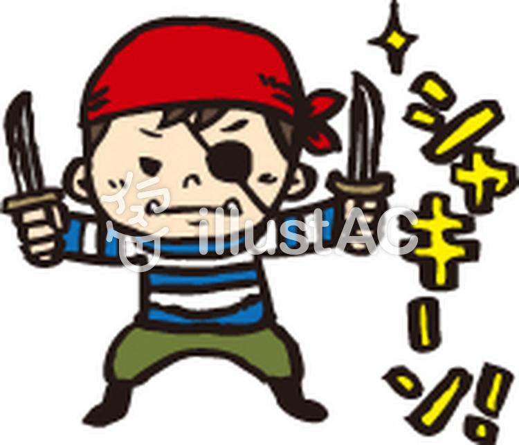 海賊子分aイラスト No 480833無料イラストならイラストac