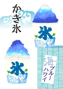 Watercolor-like shaved ice illustration (blue)