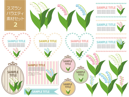 Vinillin variety material set 2