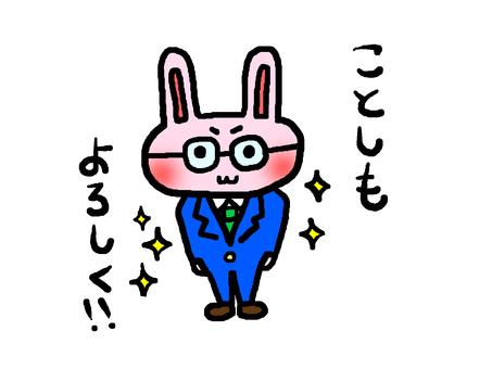 Usagi salaryman included