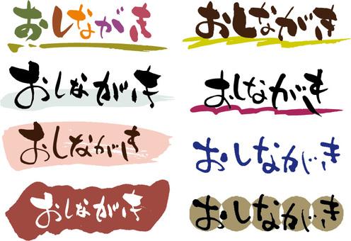 Osakagaki Brush Written Ver.