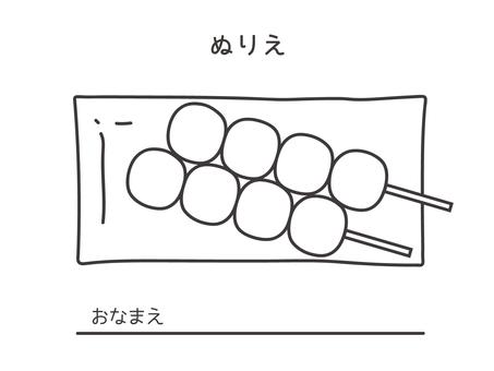 【ぬりえ】串団子4つ