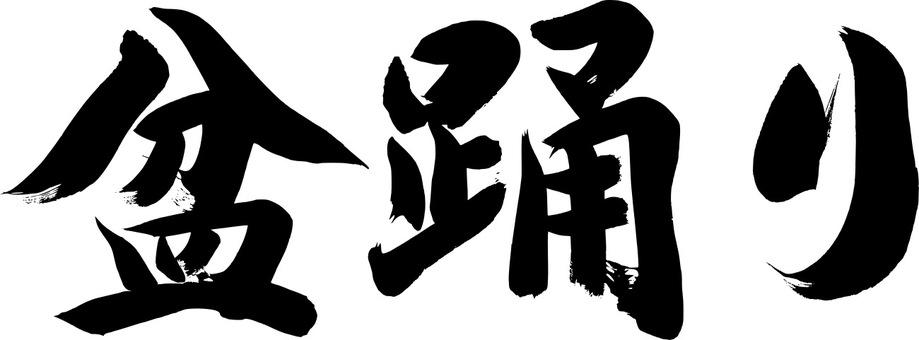 "Brush character ""Bon Odori"" | free free brush character material"