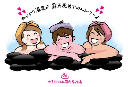 Women's trip rock bath open-air bath hot spring C friend