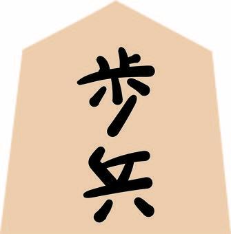 Shogi piece infantry