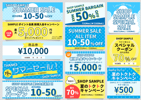 Sale campaign coupon set