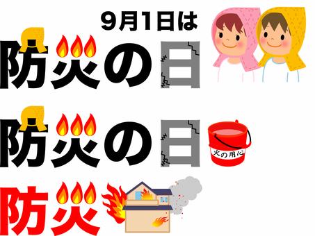 防災の日のロゴ