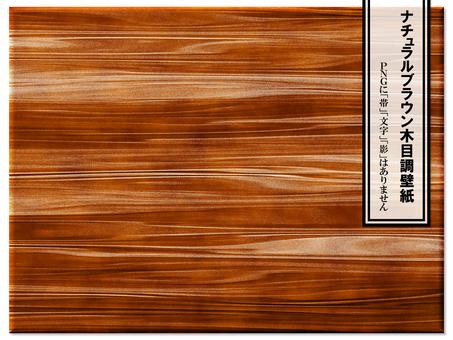 Woodgrain Brown Natural Vintage