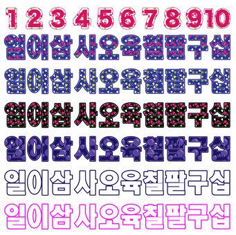 Korean numbers 1 to 10