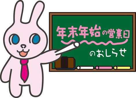 Notice of New Rabbit Teacher _ New Year's Holiday