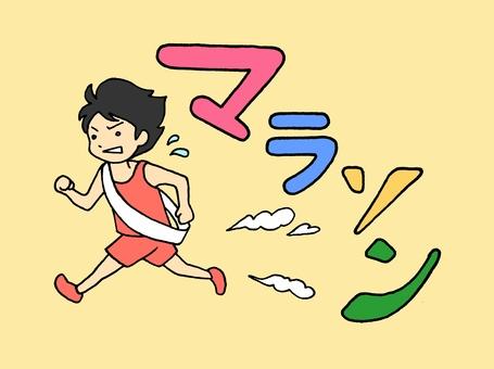 마라톤 대회