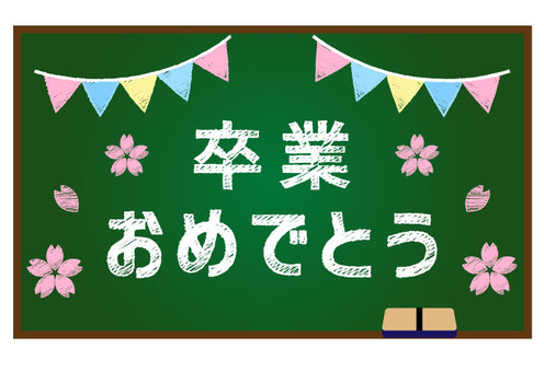 Congratulations on the blackboard · graduation