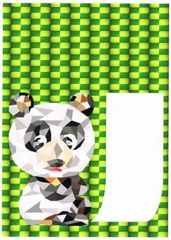 一個字從熊貓-1