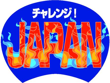 "World football cheering fan ""Uchiha"" JAPAN """