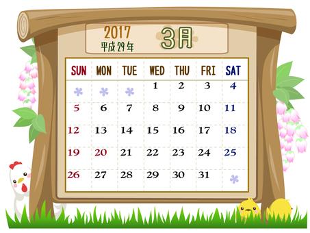 March calendar (2017