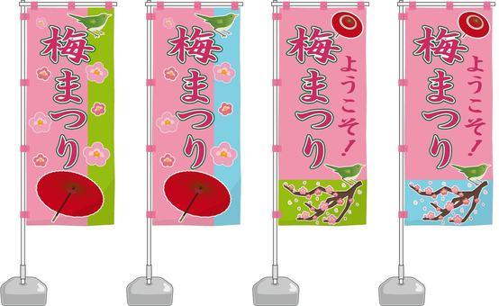 Plum blossom flag