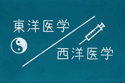 Oriental medicine and western medicine
