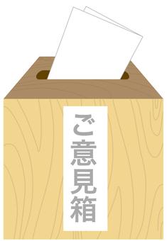 의견 상자