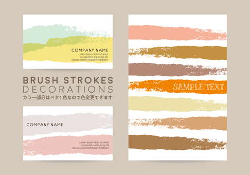 Brush stroke business card & postcard set