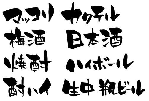 """Calligraphy """"alcohol menu material"""""""