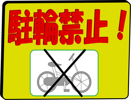 Bicycle parking prohibited 3