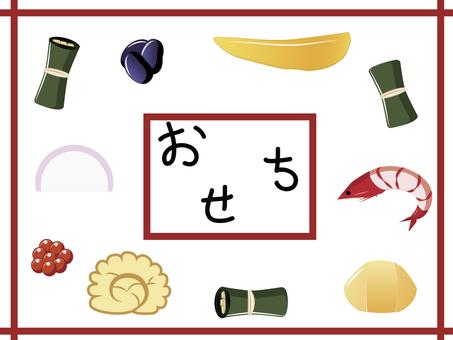 正月に食べるおせちの具