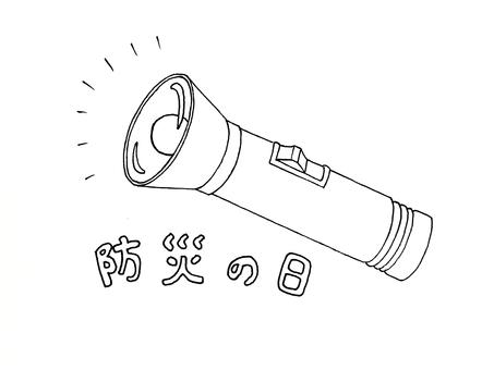 懐中電灯 防災の日