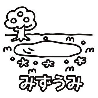 Coloring (Mizumi)