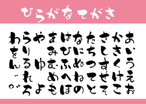 Hiragana handwriting