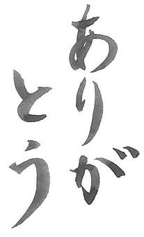 Thank you logo arigatou