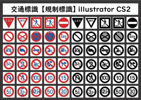 Traffic sign [regulation mark]