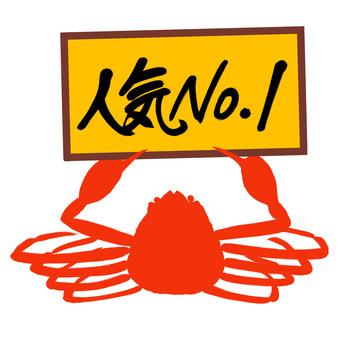 Illustration of crab popular No.1