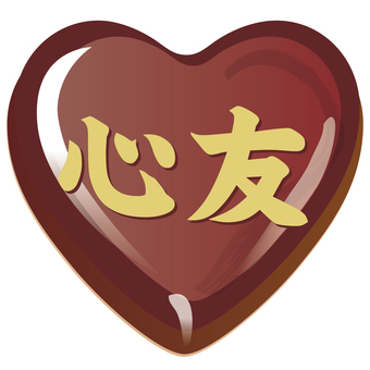 Heart chocolate 01_ heart friend chocolate