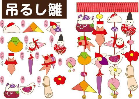Doll decoration (hanging chicks)