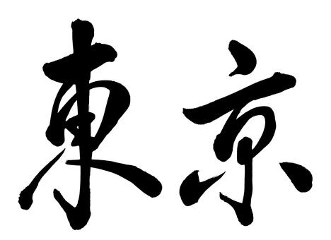 Written in Tokyo script 2