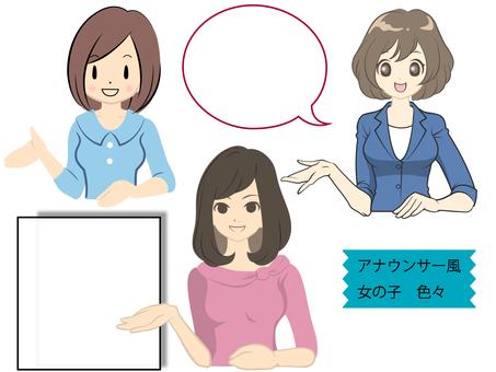 Announcer-style girls various