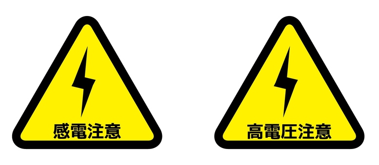 Electric shock attention high voltage caution
