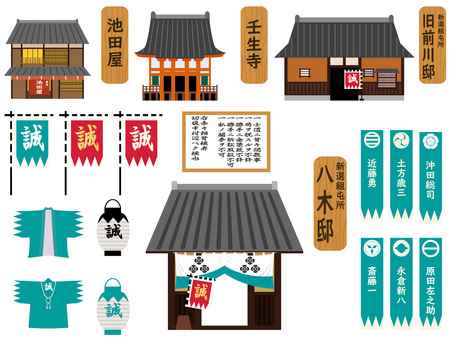 Kyoto's tourist destination ⑰ Shinsengumi special set
