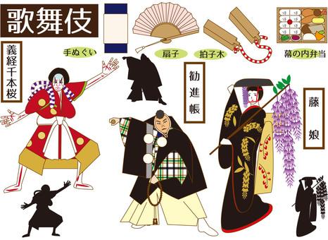 歌舞伎各種各樣