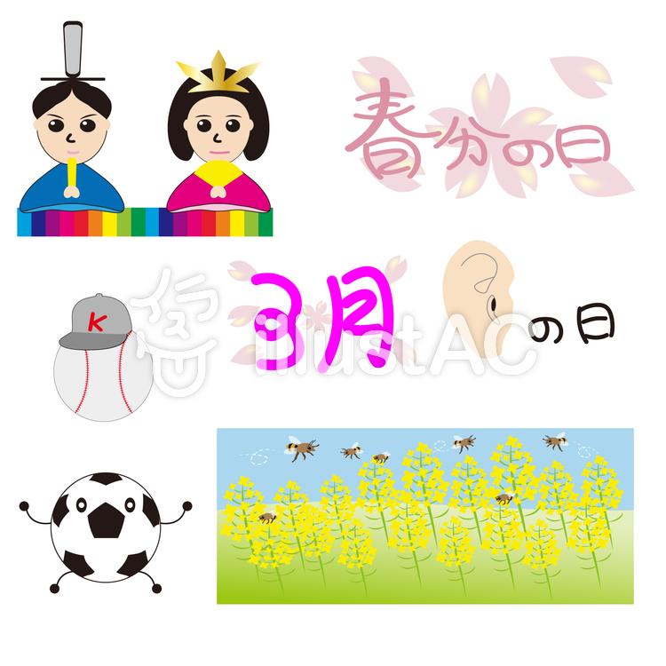 3月の行事イラスト No 1327952無料イラストならイラストac
