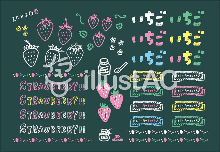イチゴ イラストと文字のセット 黒板調イラスト No 852014無料