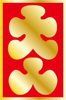Big gold letter