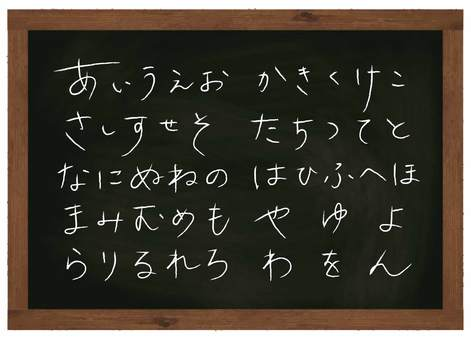 가나다 가나다 일본어 히라가나 칠판