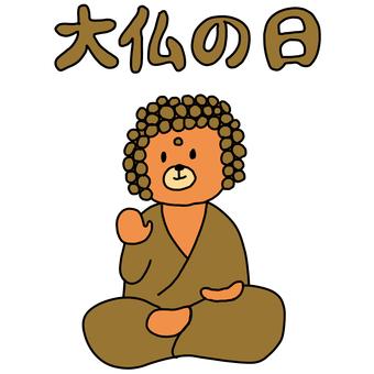 Big Buddha Day