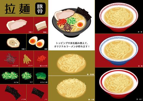 Loln noodles / pig bone