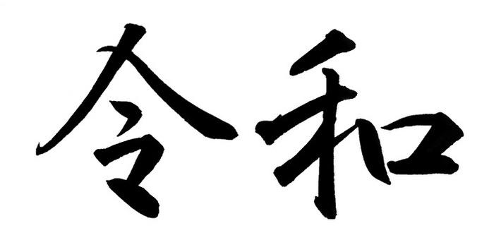 "Pen text ""Land"" (horizontal)"