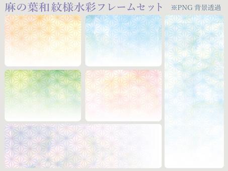 水彩和柄和風紋様フレーム枠セット麻の葉柄