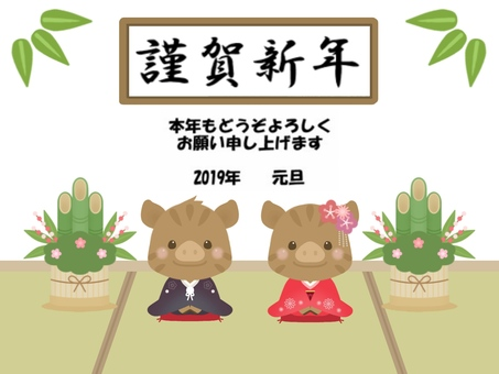 2019 New Year's illustration frame (character) 1