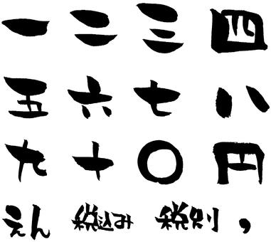 """Pen """"汉字 数"""""""
