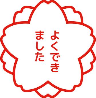 Sakura-shaped Hanko_ well done